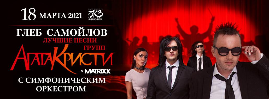 Gleb Samoilov & The Matrixx