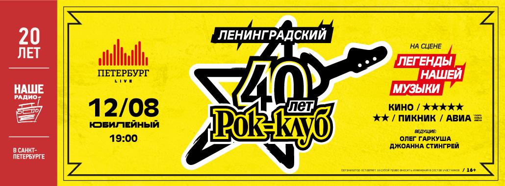 40 лет Рок-клубу